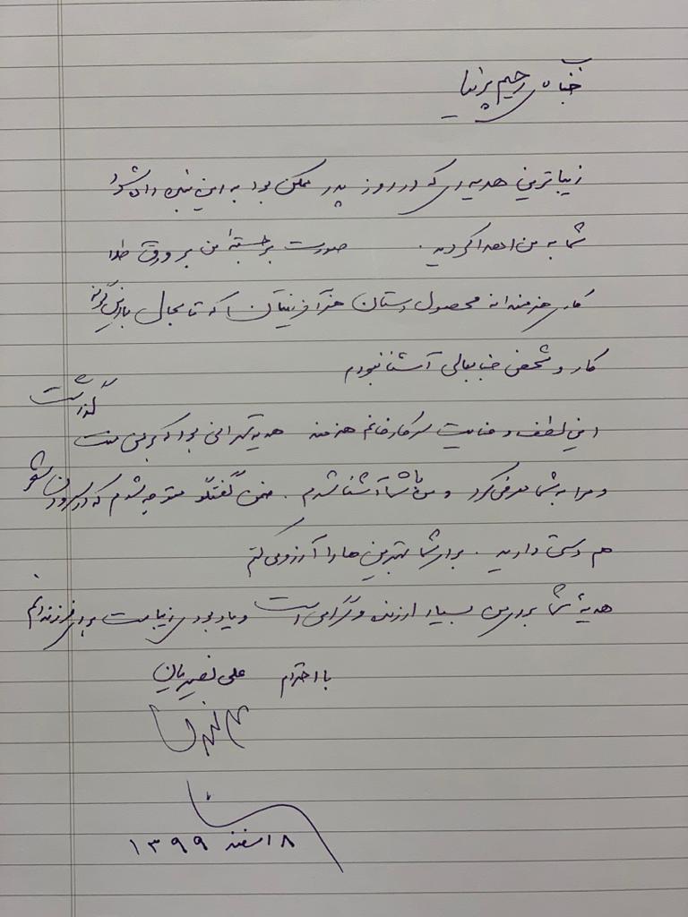 دست نوشته استاد علی نصیریان برای تابلود یادبود ایشان